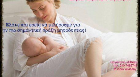 Δωρεάν Σεμινάριο Μητρικού Θηλασμού.