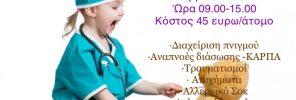 Πρωτες βοήθειες παιδια και βρέφη